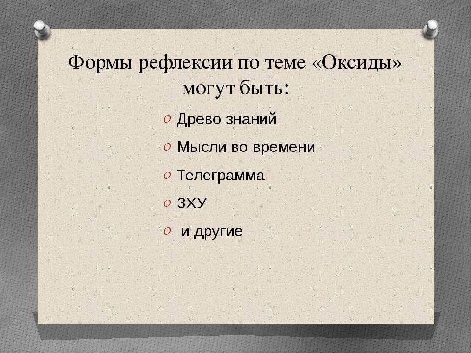 Формы рефлексии по теме «Оксиды» могут быть: Древо знаний Мысли во времени Те...