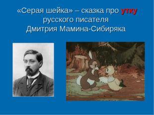 «Серая шейка» – сказка про утку русского писателя Дмитрия Мамина-Сибиряка
