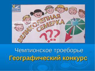 Чемпионское троеборье Географический конкурс