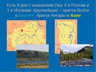 Есть 6 рек с названием Ока: 5 в России и 1 в Испании. Крупнейшие – приток Вол