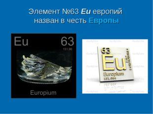 Элемент №63 Eu европий назван в честь Европы