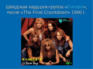 Шведская хард-рок-группа «Europe», песня «The Final Countdown» 1986 г.