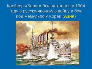 Крейсер «Варяг» был потоплен в 1904 году в русско-японскую войну в бою под Че