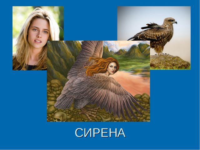 СИРЕНА