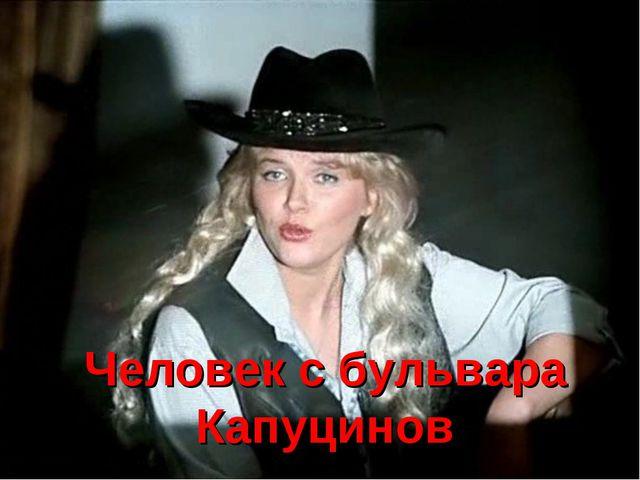 Человек с бульвара Капуцинов