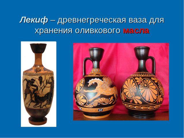 Лекиф – древнегреческая ваза для хранения оливкового масла