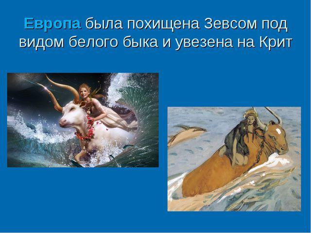 Европа была похищена Зевсом под видом белого быка и увезена на Крит
