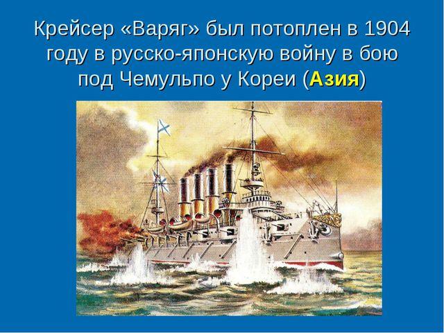 Крейсер «Варяг» был потоплен в 1904 году в русско-японскую войну в бою под Че...