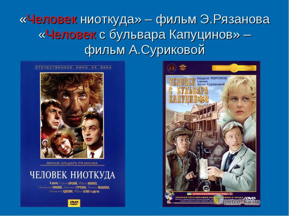«Человек ниоткуда» – фильм Э.Рязанова «Человек с бульвара Капуцинов» – фильм...