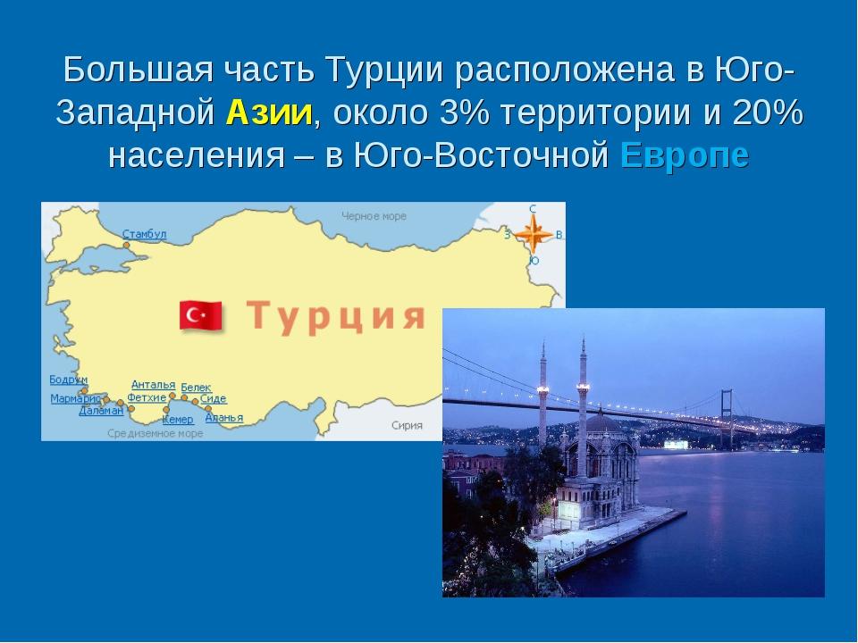 Большая часть Турции расположена в Юго-Западной Азии, около 3% территории и 2...