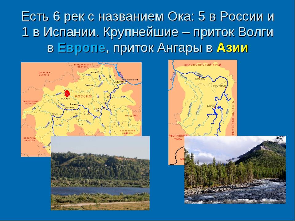 Есть 6 рек с названием Ока: 5 в России и 1 в Испании. Крупнейшие – приток Вол...