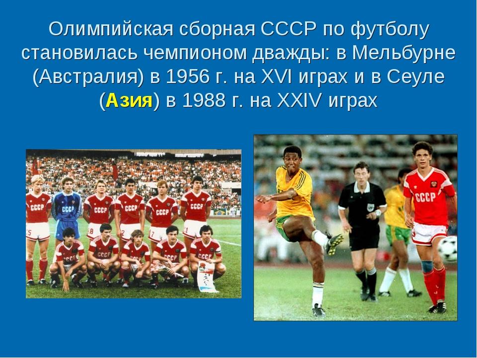 Олимпийская сборная СССР по футболу становилась чемпионом дважды: в Мельбурне...