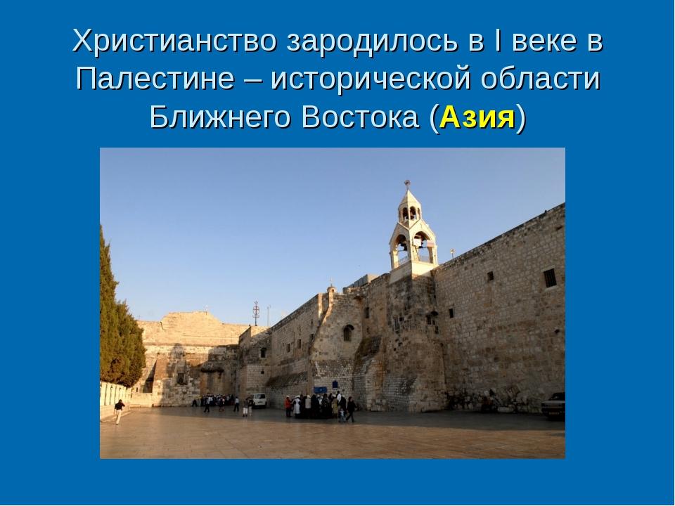 Христианство зародилось в I веке в Палестине – исторической области Ближнего...