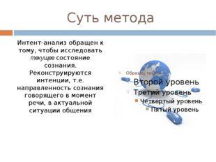 Суть метода Интент-анализ обращен к тому, чтобы исследовать текущее состояние