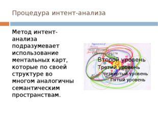 Процедура интент-анализа Метод интент-анализа подразумевает использование мен