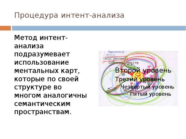 Процедура интент-анализа Метод интент-анализа подразумевает использование мен...