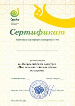 D:\папка воспитателя\КОНКУРСЫ республ, всеро, междунар\снейл диана\FA-itog\FA-сертификат участников.jpg
