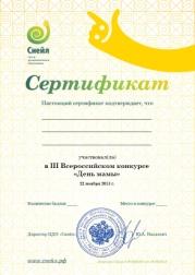 D:\папка воспитателя\КОНКУРСЫ республ, всеро, междунар\Снейл. Халиков Альберт,2кл\DM-сертификат участника.jpg