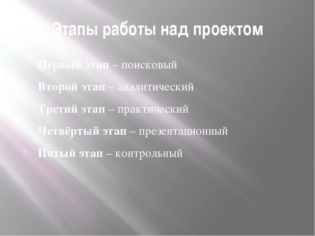 Этапы работы над проектом Первый этап –поисковый Второй этап – аналитический...