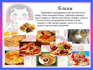 Блины Древнейшие традиционное яство русской кухни – блины. Очень экономное бл