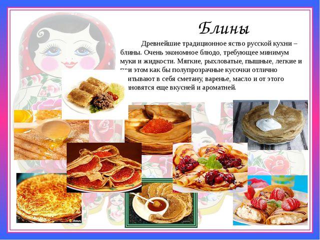 Блины Древнейшие традиционное яство русской кухни – блины. Очень экономное бл...