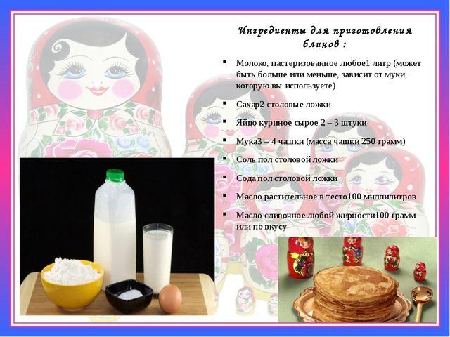Ингредиенты для приготовления блинов : Молоко, пастеризованное любое1 литр (м...