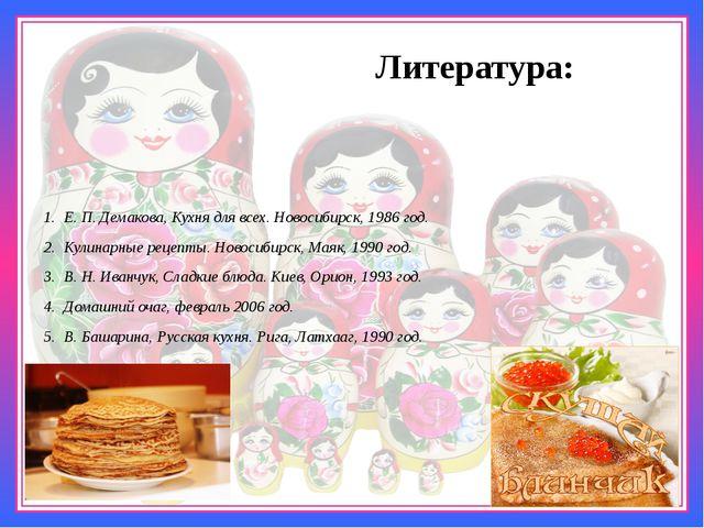 Литература: Е. П. Демакова, Кухня для всех. Новосибирск, 1986 год. Кулинарные...