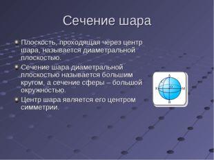 Сечение шара Плоскость, проходящая через центр шара, называется диаметральной