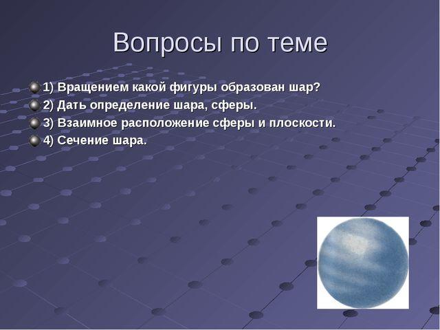 Вопросы по теме 1) Вращением какой фигуры образован шар? 2) Дать определение...