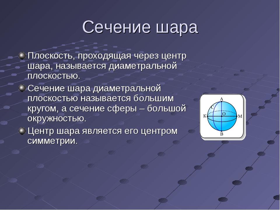 Сечение шара Плоскость, проходящая через центр шара, называется диаметральной...