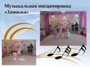 Музыкальная инсценировка «Заинька»