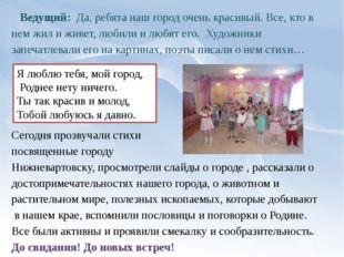 Сегодня прозвучали стихи посвященные городу Нижневартовску, просмотрели слайд