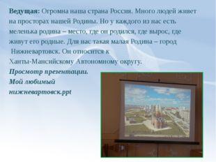 Ведущая: Огромна наша страна Россия. Много людей живет на просторах нашей Род