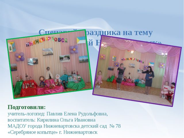 Сценарий праздника на тему «Мой любимый Нижневартовск» Подготовили: учитель-л...