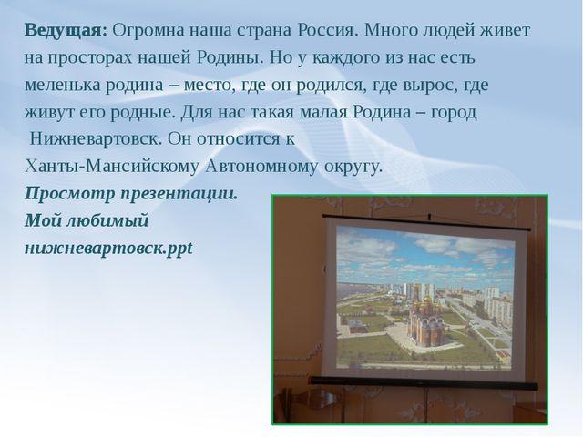 Ведущая: Огромна наша страна Россия. Много людей живет на просторах нашей Род...