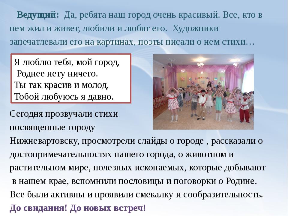 Сегодня прозвучали стихи посвященные городу Нижневартовску, просмотрели слайд...