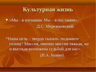 Культурная жизнь «Мы - в изгнании. Мы – в послании». Д.С. Мережковский. *Наша