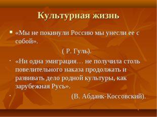 Культурная жизнь «Мы не покинули Россию мы унесли ее с собой». ( Р. Гуль). «Н