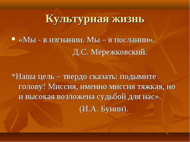 Культурная жизнь «Мы - в изгнании. Мы – в послании». Д.С. Мережковский. *Наша...