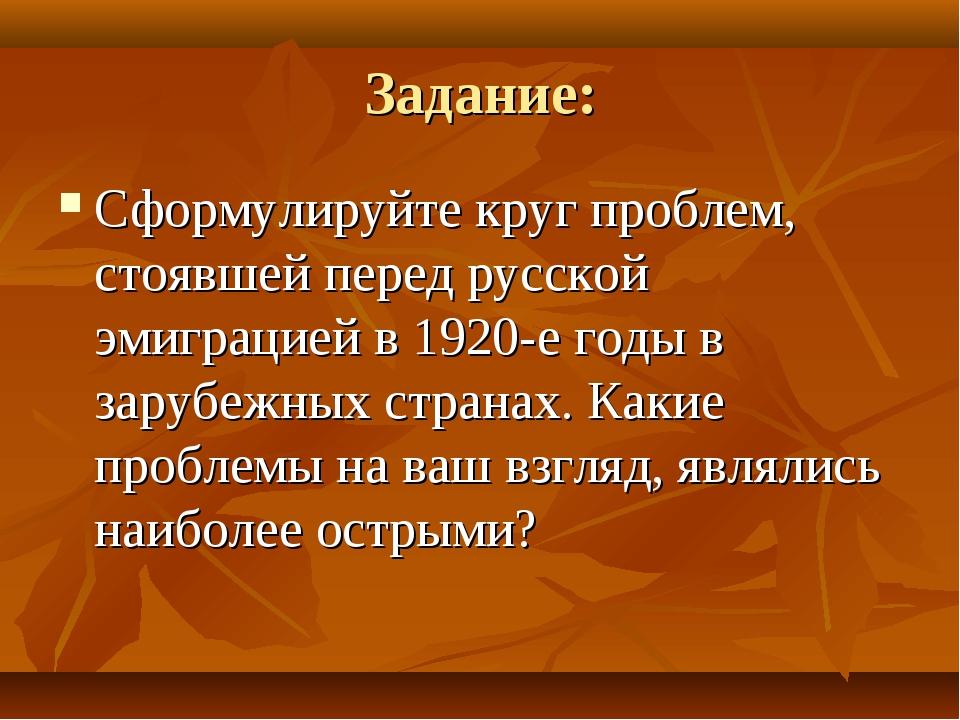 Задание: Сформулируйте круг проблем, стоявшей перед русской эмиграцией в 1920...