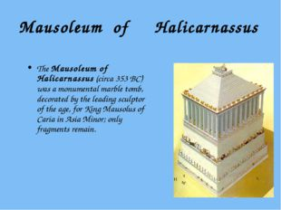 Mausoleum of Halicarnassus The Mausoleum of Halicarnassus (circa 353 BC) was