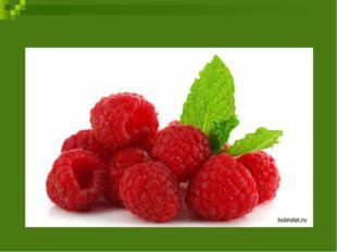 Эти ягоды, все знают, Нам лекарство заменяют. Если вы больны ангиной, Пейте н