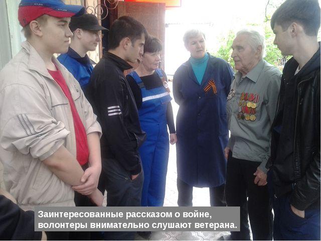 Заинтересованные рассказом о войне, волонтеры внимательно слушают ветерана.