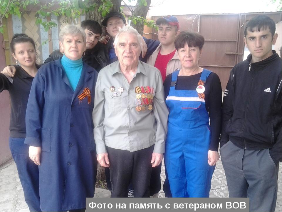 Фото на память с ветераном ВОВ