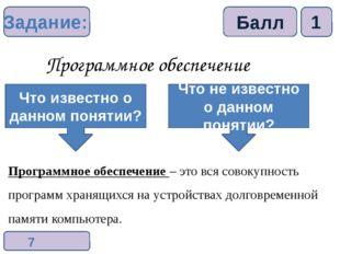 Задание: Балл 7 класс 1 Программное обеспечение Что известно о данном поняти