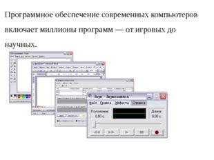 Программное обеспечение современных компьютеров включает миллионы программ —