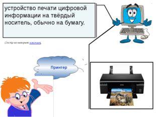Принтер устройство печати цифровой информации на твёрдый носитель, обычно на