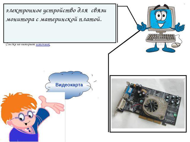 Видеокарта электронное устройство для связи монитора с материнской платой. С...