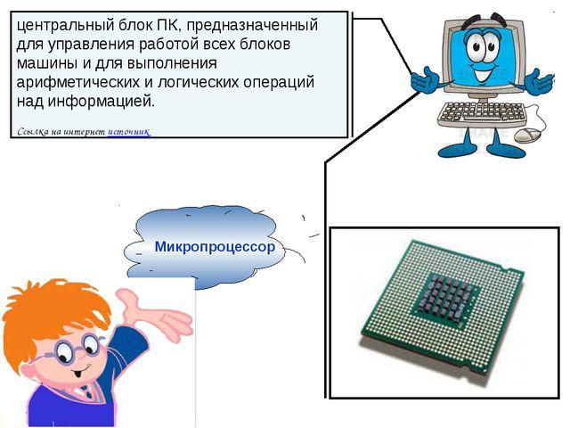 Микропроцессор центральный блок ПК,предназначенный для управления работой в...