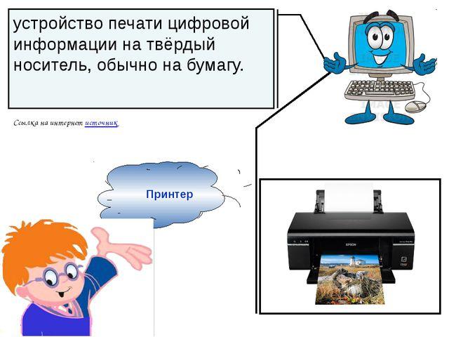 Принтер устройство печати цифровой информации на твёрдый носитель, обычно на...